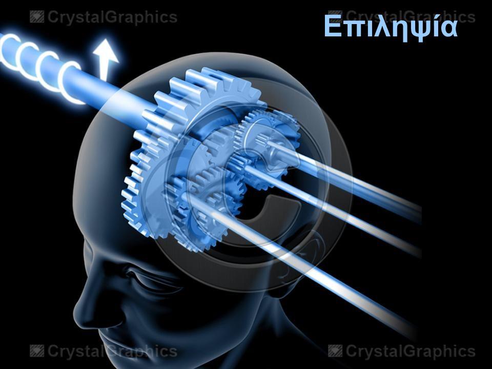 Γενικές Πληροφορίες  Η επιληψία είναι μια συχνή νευρολογική διαταραχή που χαρακτηρίζεται από κρίσεις επιληψίας  Οι κρίσεις αυτές προκαλούνται από την υπερβολική νευρωνική δραστηριότητα του εγκεφάλου  Υπάρχουν περίπου 50.000.000 επιληπτικοί παγκοσμίως (100.000 στην Ελλάδα)
