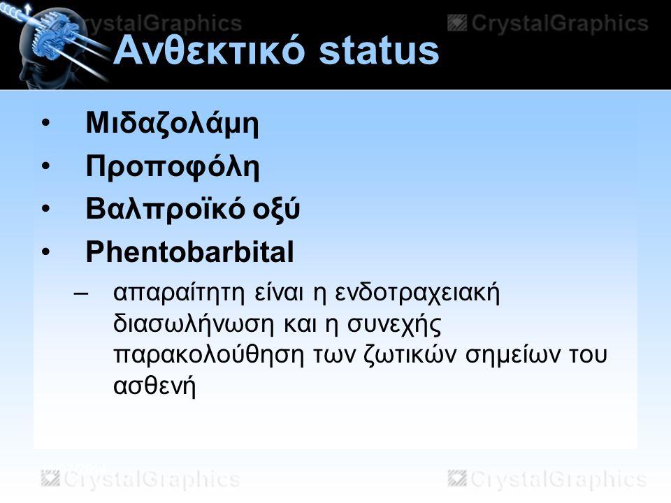 11/07/2014 Ανθεκτικό status Μιδαζολάμη Προποφόλη Βαλπροϊκό οξύ Phentobarbital –απαραίτητη είναι η ενδοτραχειακή διασωλήνωση και η συνεχής παρακολούθησ