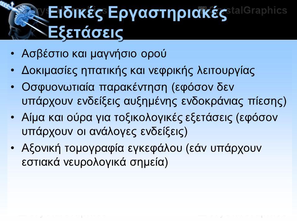 11/07/2014 Ειδικές Εργαστηριακές Εξετάσεις Ασβέστιο και μαγνήσιο ορού Δοκιμασίες ηπατικής και νεφρικής λειτουργίας Οσφυονωτιαία παρακέντηση (εφόσον δε