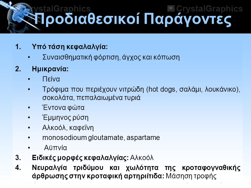 11/07/2014 Προδιαθεσικοί Παράγοντες 1.Υπό τάση κεφαλαλγία: Συναισθηματική φόρτιση, άγχος και κόπωση 2.Ημικρανία: Πείνα Tρόφιμα που περιέχουν νιτρώδη (
