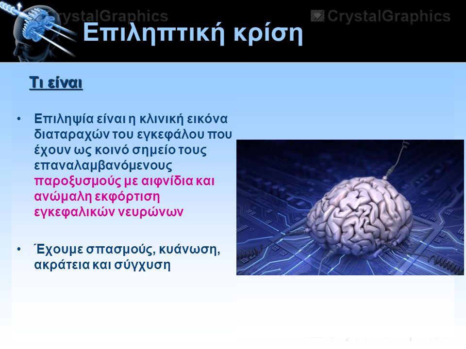 11/07/2014 Επιληπτική κρίση Τι είναι Επιληψία είναι η κλινική εικόνα διαταραχών του εγκεφάλου που έχουν ως κοινό σημείο τους επαναλαμβανόμενους παροξυ
