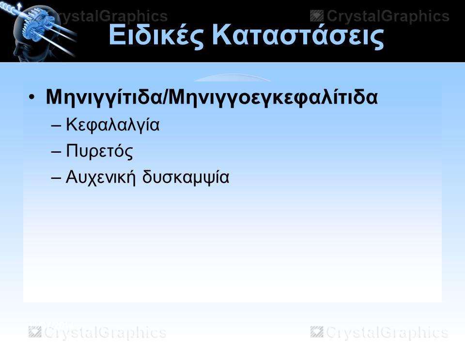 11/07/2014 Ειδικές Καταστάσεις Μηνιγγίτιδα/Μηνιγγοεγκεφαλίτιδα –Κεφαλαλγία –Πυρετός –Αυχενική δυσκαμψία