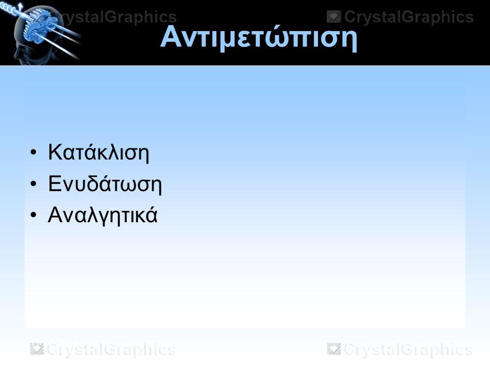 11/07/2014 Αντιμετώπιση Κατάκλιση Ενυδάτωση Αναλγητικά