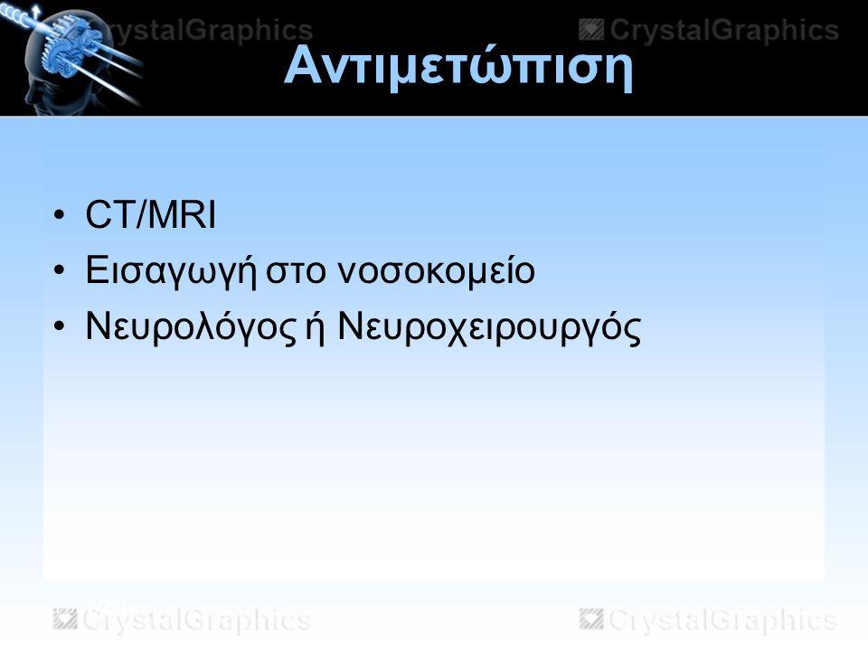 11/07/2014 Αντιμετώπιση CT/MRI Εισαγωγή στο νοσοκομείο Νευρολόγος ή Νευροχειρουργός