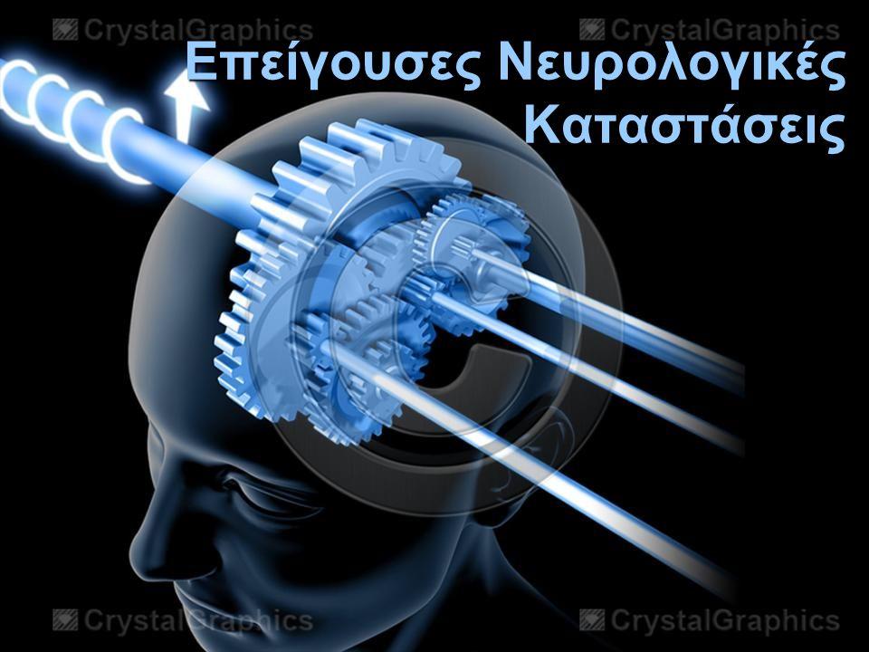 Επείγουσες Νευρολογικές Καταστάσεις
