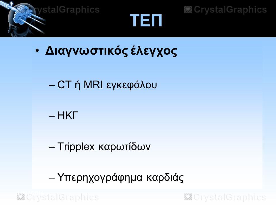 11/07/2014 ΤΕΠ Διαγνωστικός έλεγχος –CT ή MRI εγκεφάλου –ΗΚΓ –Tripplex καρωτίδων –Υπερηχογράφημα καρδιάς