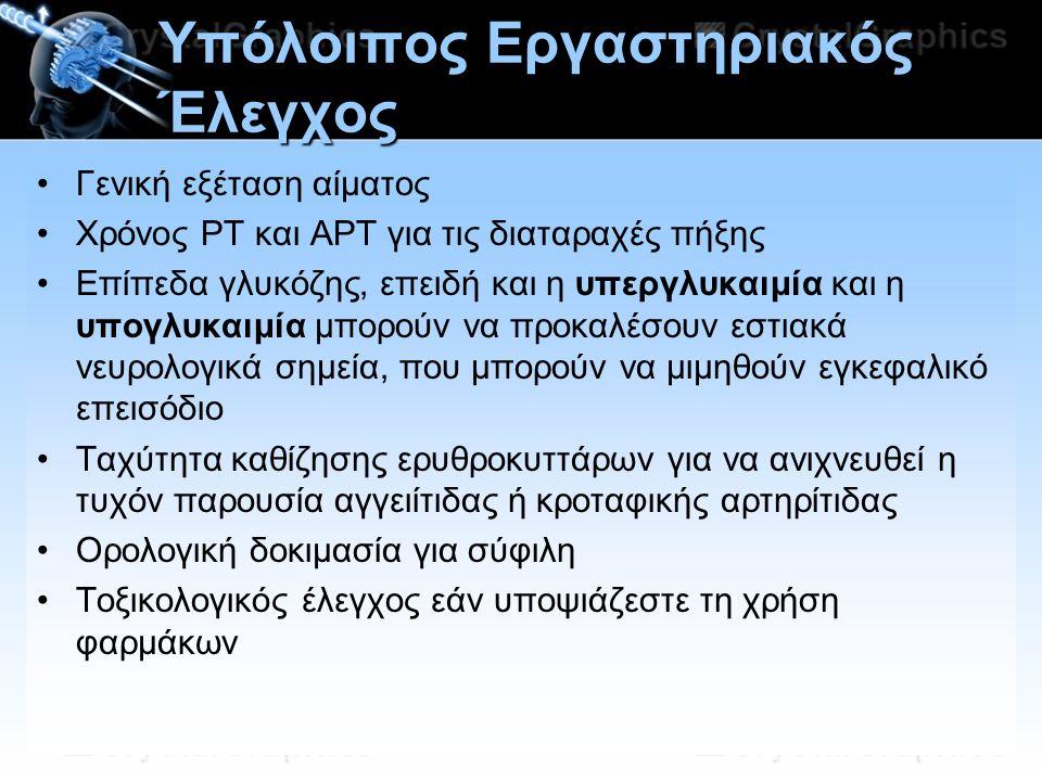 11/07/2014 Υπόλοιπος Εργαστηριακός Έλεγχος Γενική εξέταση αίματος Χρόνος PT και APT για τις διαταραχές πήξης Επίπεδα γλυκόζης, επειδή και η υπεργλυκαι