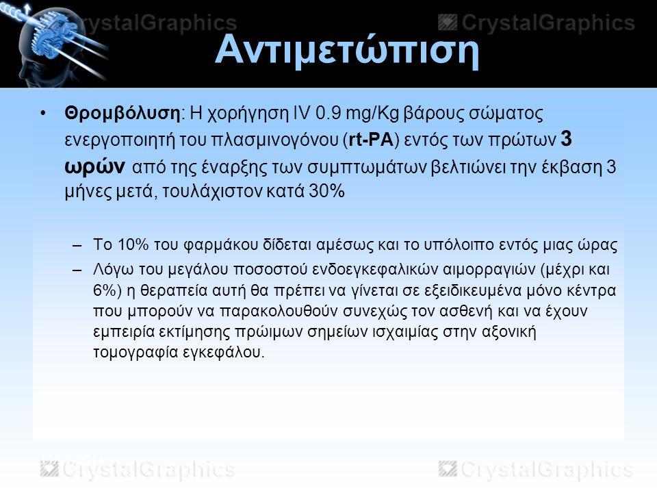11/07/2014 Αντιμετώπιση Θρομβόλυση: Η χορήγηση IV 0.9 mg/Kg βάρους σώματος ενεργοποιητή του πλασμινογόνου (rt-PA) εντός των πρώτων 3 ωρών από της έναρ