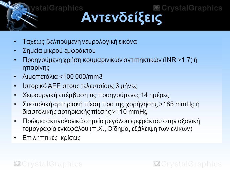 11/07/2014 Αντενδείξεις Ταχέως βελτιούμενη νευρολογική εικόνα Σημεία μικρού εμφράκτου Προηγούμενη χρήση κουμαρινικών αντιπηκτικών (INR >1.7) ή ηπαρίνη