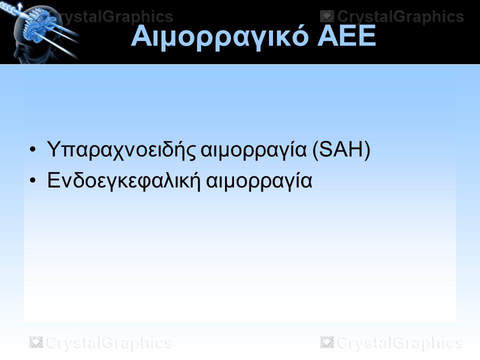 11/07/2014 Αιμορραγικό ΑΕΕ Υπαραχνοειδής αιμορραγία (SAH) Ενδοεγκεφαλική αιμορραγία