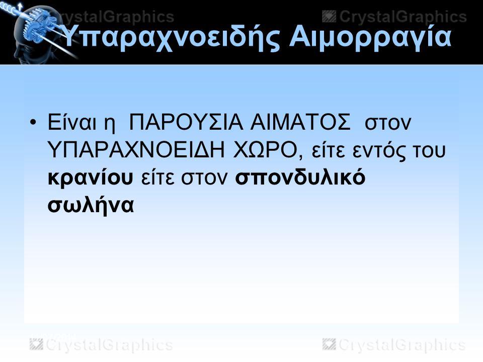 11/07/2014 Υπαραχνοειδής Αιμορραγία Είναι η ΠΑΡΟΥΣΙΑ ΑΙΜΑΤΟΣ στον ΥΠΑΡΑΧΝΟΕΙΔΗ ΧΩΡΟ, είτε εντός του κρανίου είτε στον σπονδυλικό σωλήνα