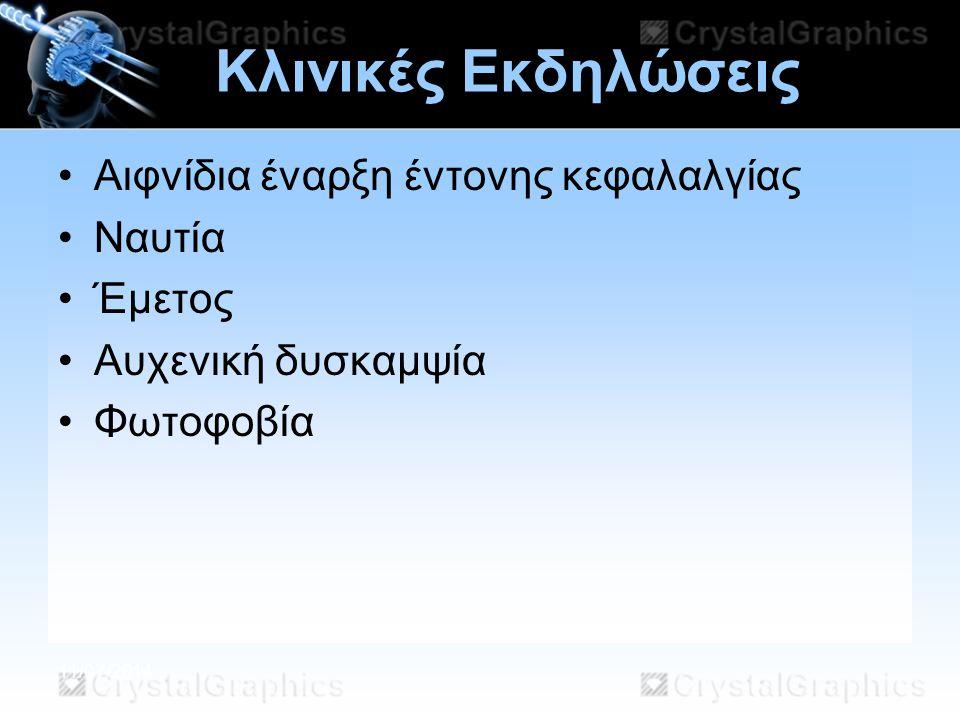 11/07/2014 Κλινικές Εκδηλώσεις Αιφνίδια έναρξη έντονης κεφαλαλγίας Ναυτία Έμετος Αυχενική δυσκαμψία Φωτοφοβία