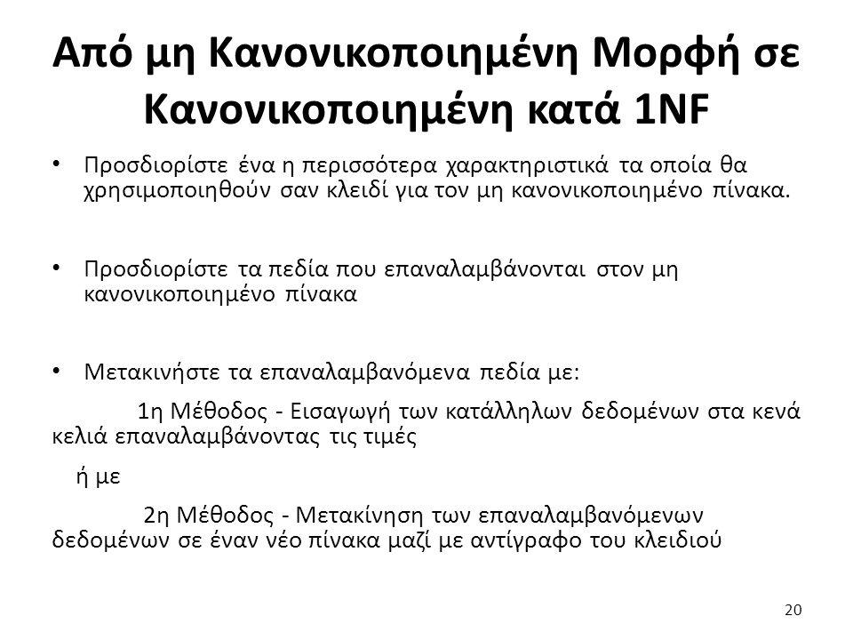 Από μη Κανονικοποιημένη Μορφή σε Κανονικοποιημένη κατά 1NF Προσδιορίστε ένα η περισσότερα χαρακτηριστικά τα οποία θα χρησιμοποιηθούν σαν κλειδί για το