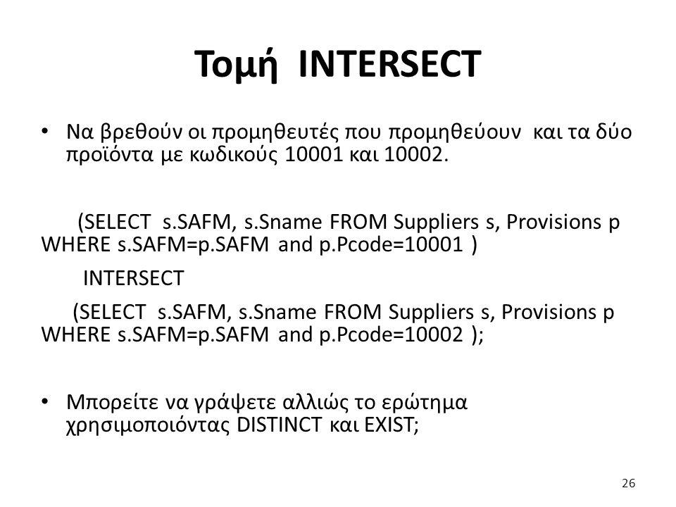 Τομή INTERSECT Να βρεθούν οι προμηθευτές που προμηθεύουν και τα δύο προϊόντα με κωδικούς 10001 και 10002.