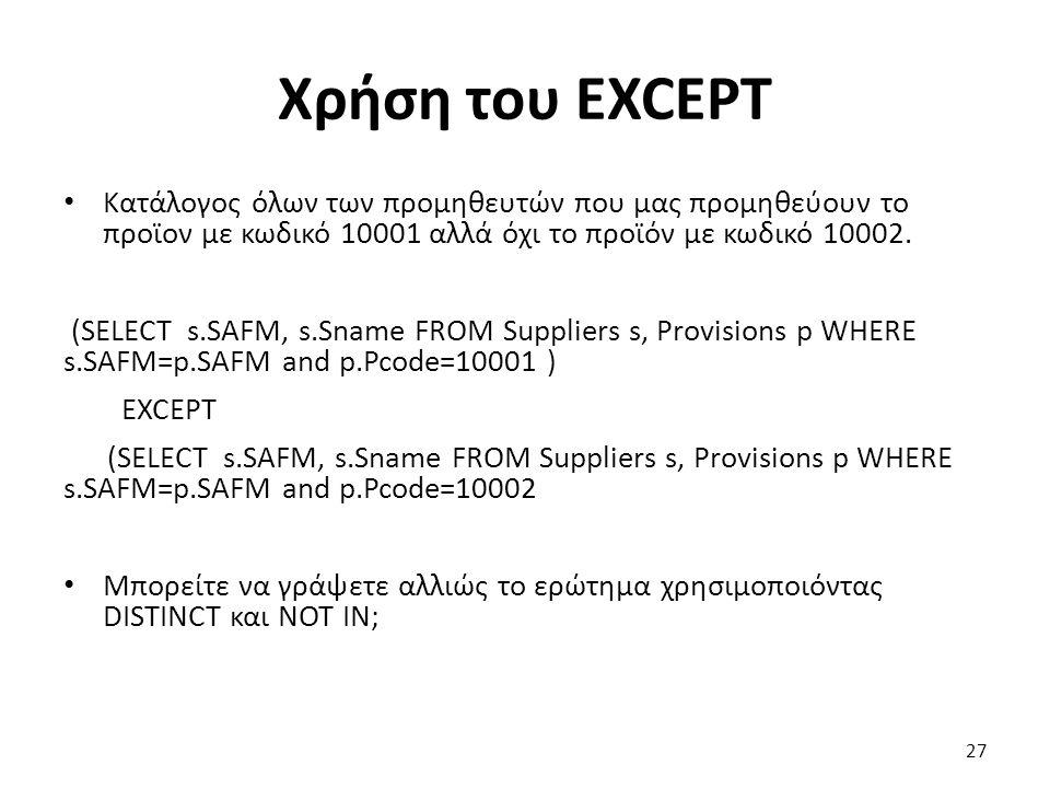 Χρήση του EXCEPT Κατάλογος όλων των προμηθευτών που μας προμηθεύουν το προϊον με κωδικό 10001 αλλά όχι το προϊόν με κωδικό 10002.