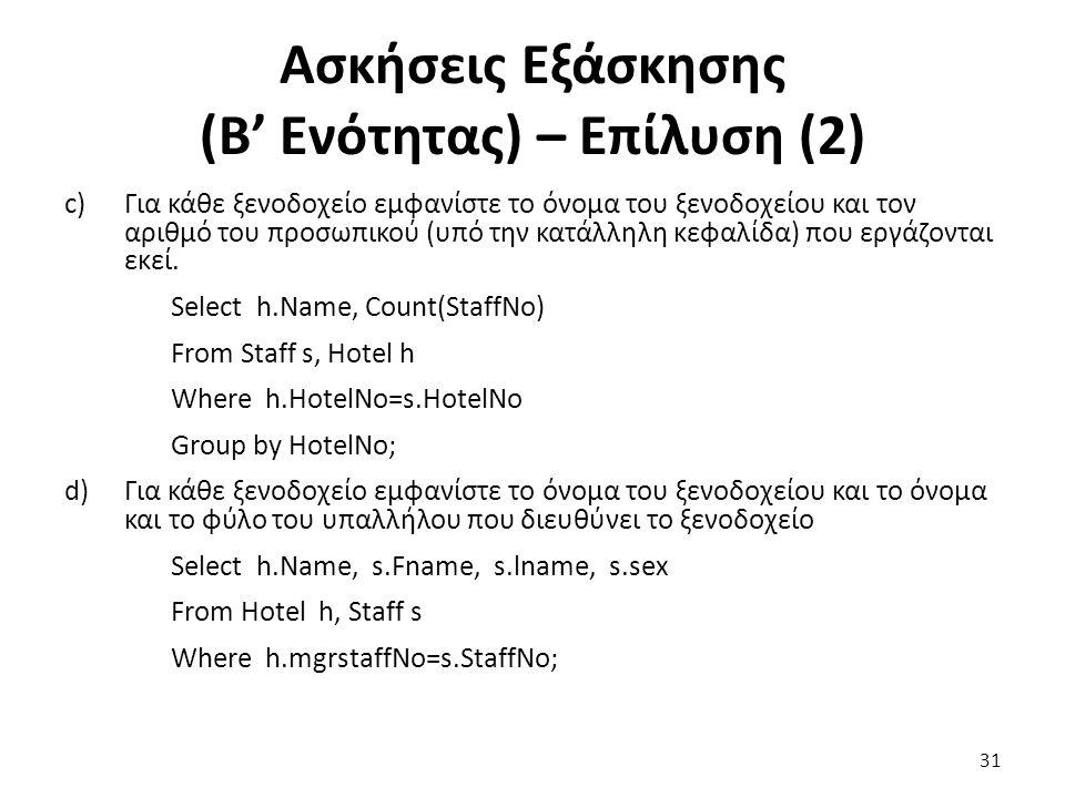 Ασκήσεις Εξάσκησης (B' Ενότητας) – Επίλυση (2) c)Για κάθε ξενοδοχείο εμφανίστε το όνομα του ξενοδοχείου και τον αριθμό του προσωπικού (υπό την κατάλληλη κεφαλίδα) που εργάζονται εκεί.