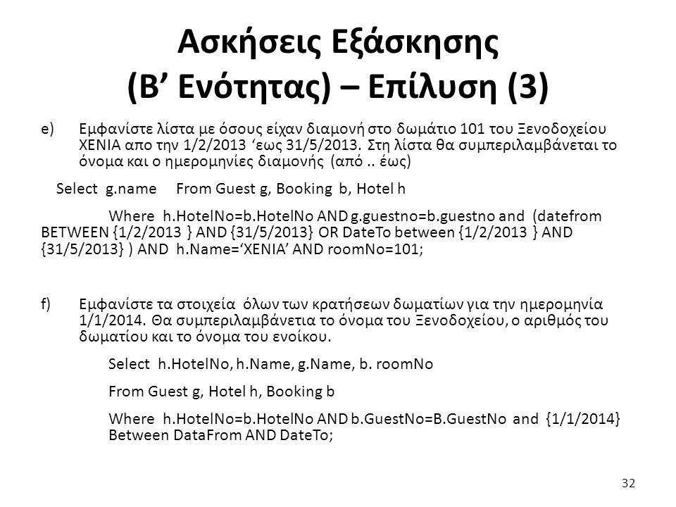 Ασκήσεις Εξάσκησης (B' Ενότητας) – Επίλυση (3) e)Εμφανίστε λίστα με όσους είχαν διαμονή στο δωμάτιο 101 του Ξενοδοχείου ΧΕΝΙΑ απο την 1/2/2013 'εως 31/5/2013.