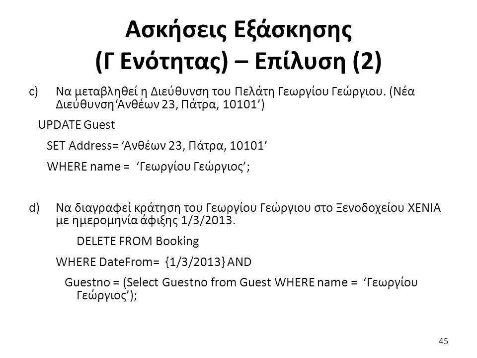 Ασκήσεις Εξάσκησης (Γ Ενότητας) – Επίλυση (2) c)Να μεταβληθεί η Διεύθυνση του Πελάτη Γεωργίου Γεώργιου.