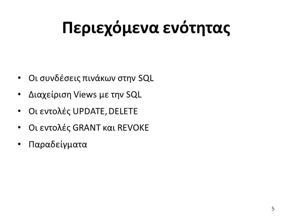 Περιεχόμενα ενότητας Οι συνδέσεις πινάκων στην SQL Διαχείριση Views με την SQL Οι εντολές UPDATE, DELETE Οι εντολές GRANT και REVOKE Παραδείγματα 5