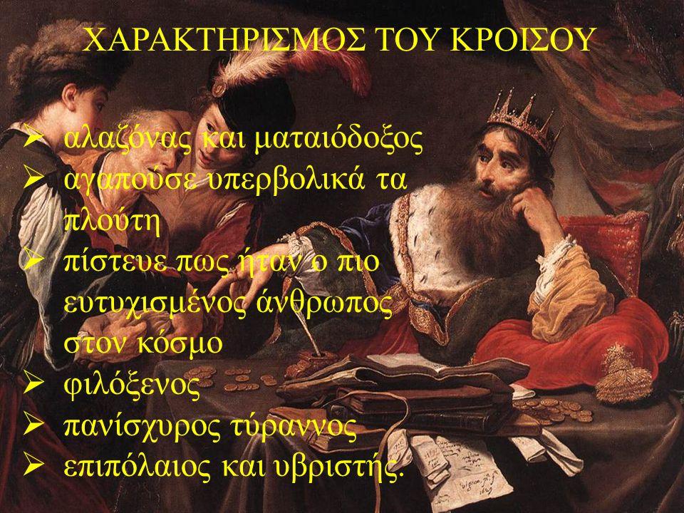 Ο Κύρος, που τον άκουσε, ζήτησε να μάθει τι σήμαινε η επίκληση αυτή και ακούγοντας την ιστορία, χάρισε στον Κροίσο τη ζωή και τον κράτησε κοντά του ως