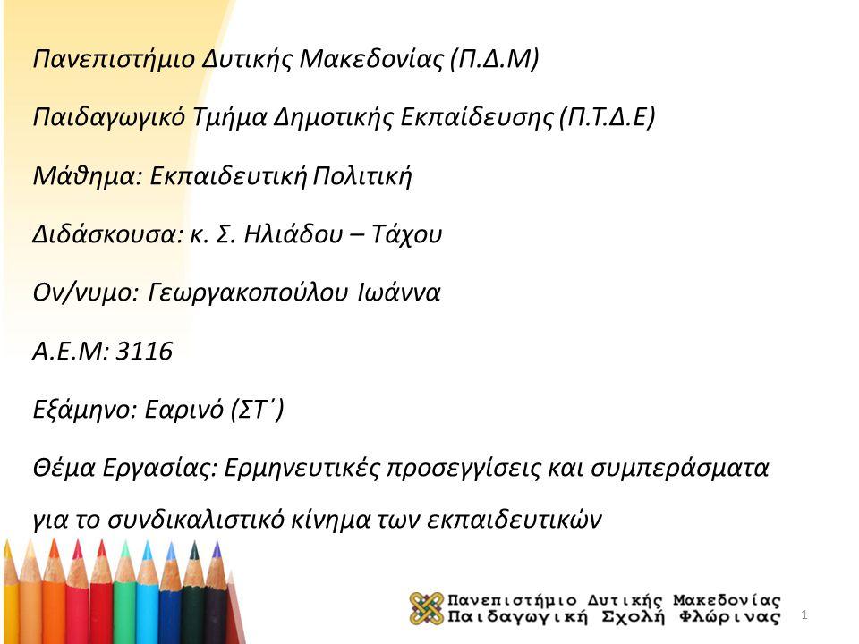 Πανεπιστήμιο Δυτικής Μακεδονίας (Π.Δ.Μ) Παιδαγωγικό Τμήμα Δημοτικής Εκπαίδευσης (Π.Τ.Δ.Ε) Μάθημα: Εκπαιδευτική Πολιτική Διδάσκουσα: κ.