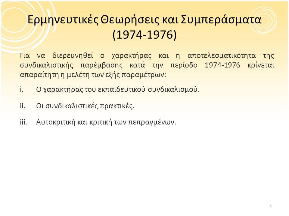 Ερμηνευτικές Θεωρήσεις και Συμπεράσματα (1974-1976) Για να διερευνηθεί ο χαρακτήρας και η αποτελεσματικότητα της συνδικαλιστικής παρέμβασης κατά την περίοδο 1974-1976 κρίνεται απαραίτητη η μελέτη των εξής παραμέτρων: i.Ο χαρακτήρας του εκπαιδευτικού συνδικαλισμού.