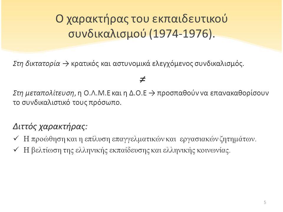 Ο χαρακτήρας του εκπαιδευτικού συνδικαλισμού (1974-1976).