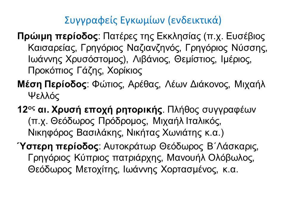 Συγγραφείς Εγκωμίων (ενδεικτικά) Πρώιμη περίοδος: Πατέρες της Εκκλησίας (π.χ.
