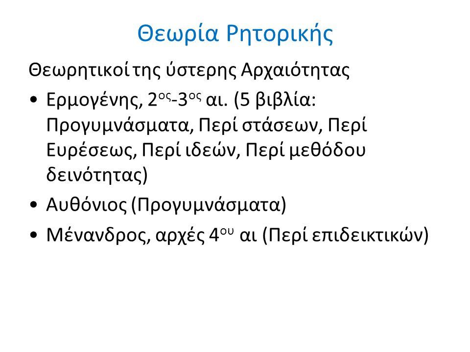 Θεωρία Ρητορικής Θεωρητικοί της ύστερης Αρχαιότητας Ερμογένης, 2 ος -3 ος αι.