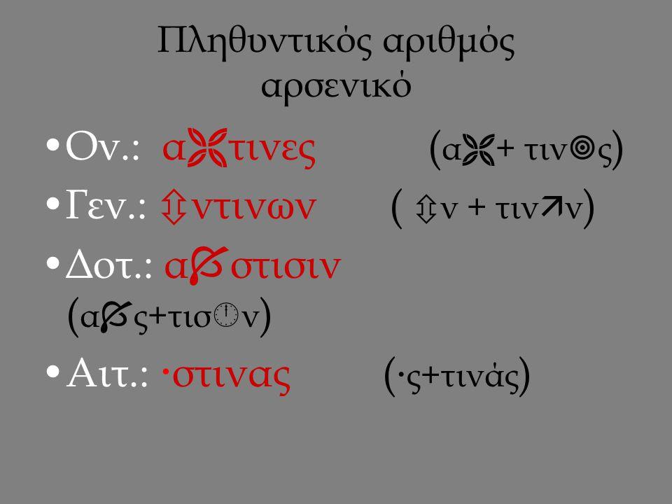Ενικός αριθμός ουδέτερο αναφορική  + αόριστη τί,τινός  +τι = ,τι ο  +τινός = ο  τινος  +τινί =  τινι  +τι = ,τι