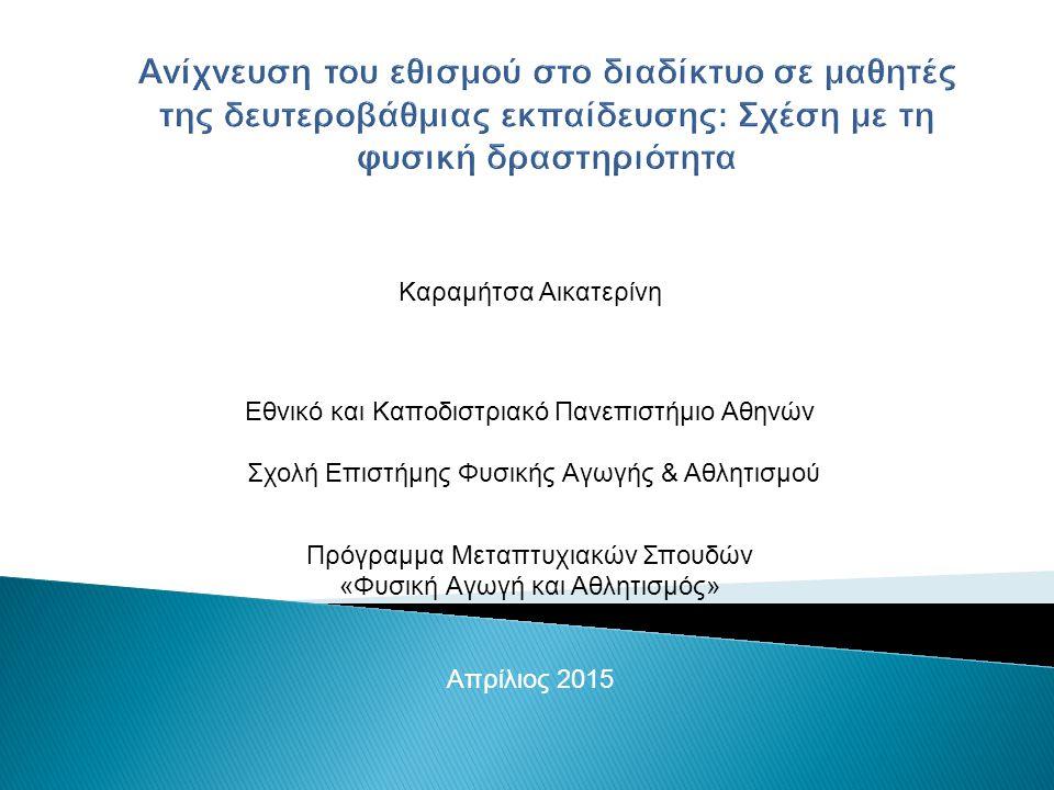 Δημογραφικά  5 ερωτήματα (φύλο, ηλικία, τύπος σχολείου, ώρες καθημερινής ενασχόλησης με το διαδίκτυο, κύριος τομέας ενασχόλησης) Κατάθλιψη  ελληνική έκδοση της κλίμακας Center for Epidemiological Studies Depression Scale (CES-D) (Μαδιανός, 1982)  20 ερωτήματα  4- βάθμια κλίμακα (από «Σπάνια» μέχρι «Τον περισσότερο καιρό»)  βαθμολογία από 0 έως 60  άνω του 16 υποδηλώνει προδιάθεση για καταθλιπτικότητα
