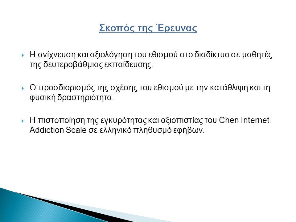 Συμμετέχοντες πιλοτικής έρευνας  197 μαθητές (83 αγόρια, 114 κορίτσια)  από ένα δημόσιο γυμνάσιο και ένα λύκειο της Αθήνας,  ηλικίας 12-18 ετών (M= 14.95, T.A.= 1.49)