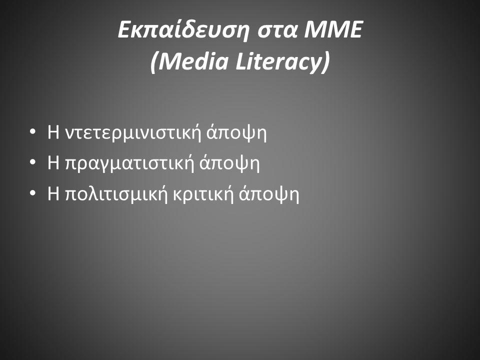 Εκπαίδευση στα ΜΜΕ (Media Literacy) Η ντετερμινιστική άποψη Η πραγματιστική άποψη Η πολιτισμική κριτική άποψη