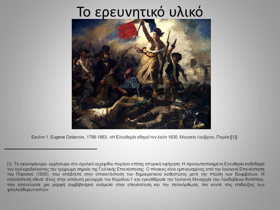 Εικόνα 1. Eugene Delacroix, 1798-1863, «Η Ελευθερία οδηγεί τον λαό» 1830, Μουσείο Λούβρου, Παρίσι [[1]]. [1]. Το εικονομήνυμα- ερμήνευμα στο σχολικό ε