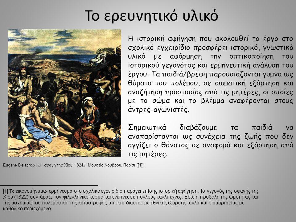 Το ερευνητικό υλικό Eugene Delacroix, «Η σφαγή της Χίου, 1824», Μουσείο Λούβρου, Παρίσι [[1]]. [1] Το εικονομήνυμα- ερμήνευμα στο σχολικό εγχειρίδιο π