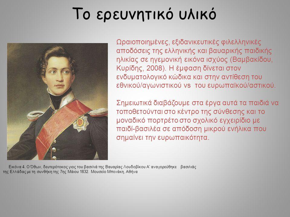 Το ερευνητικό υλικό Εικόνα 4. Ο Όθων, δευτερότοκος γιος του βασιλιά της Βαυαρίας Λουδοβίκου Α' αναγορεύθηκε βασιλιάς της Ελλάδας με τη συνθήκη της 7ης