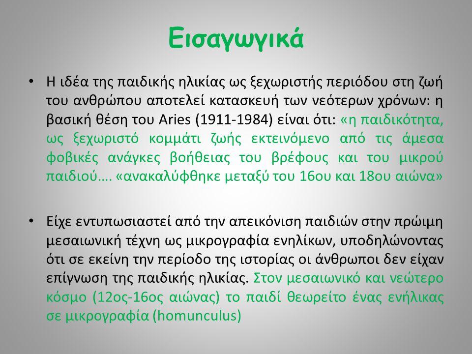 ο κώδικας της παιδικότητας συσχετίζεται τόσο στα ελληνικά όσο και στα ευρωπαϊκά έργα με οικογενειακή, συναισθηματική εξάρτηση και σχέση με την ζωή και τον έρωτα υπό την προστασία της μητέρας και της οικογένειας, σημαίνοντας την ιστορία της καθημερινής ζωής και των νοοτροπιών.