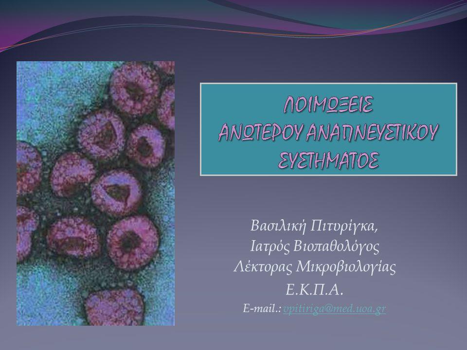 Βασιλική Πιτυρίγκα, Ιατρός Βιοπαθολόγος Λέκτορας Μικροβιολογίας Ε.Κ.Π.Α. Ε-mail.: vpitiriga@med.uoa.grvpitiriga@med.uoa.gr