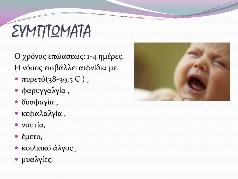 ΣΥΜΠΤΩΜΑΤΑ Ο χρόνος επώασεως: 1-4 ημέρες. Η νόσος εισβάλλει αιφνίδια με: πυρετό(38-39,5 C ), φαρυγγαλγία, δυσφαγία, κεφαλαλγία, ναυτία, έμετο, κοιλιακ