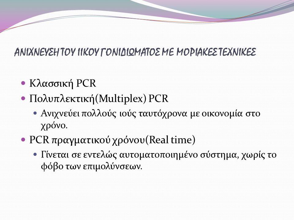 ΑΝΙΧΝΕΥΣΗ ΤΟΥ ΙΙΚΟΥ ΓΟΝΙΔΙΩΜΑΤΟΣ ΜΕ ΜΟΡΙΑΚΕΣ ΤΕΧΝΙΚΕΣ Κλασσική PCR Πολυπλεκτική(Multiplex) PCR Ανιχνεύει πολλούς ιούς ταυτόχρονα με οικονομία στο χρόνο.
