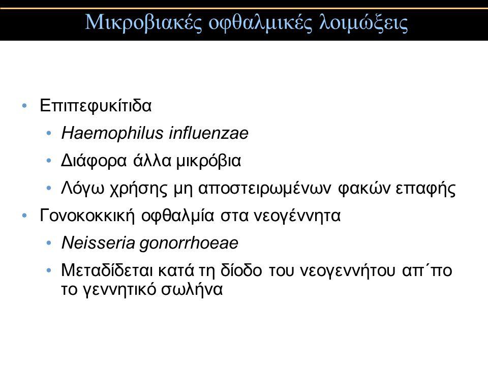 Επιπεφυκίτιδα Haemophilus influenzae Διάφορα άλλα μικρόβια Λόγω χρήσης μη αποστειρωμένων φακών επαφής Γονοκοκκική οφθαλμία στα νεογέννητα Neisseria go