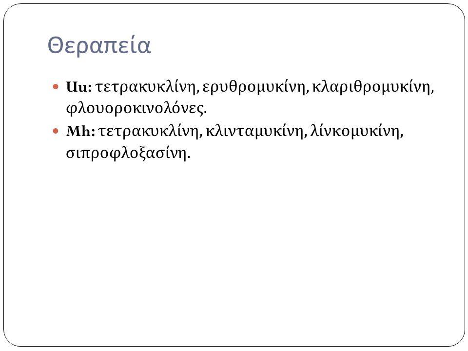 Θεραπεία Uu: τετρακυκλίνη, ερυθρομυκίνη, κλαριθρομυκίνη, φλουοροκινολόνες. Mh: τετρακυκλίνη, κλινταμυκίνη, λίνκομυκίνη, σιπροφλοξασίνη.