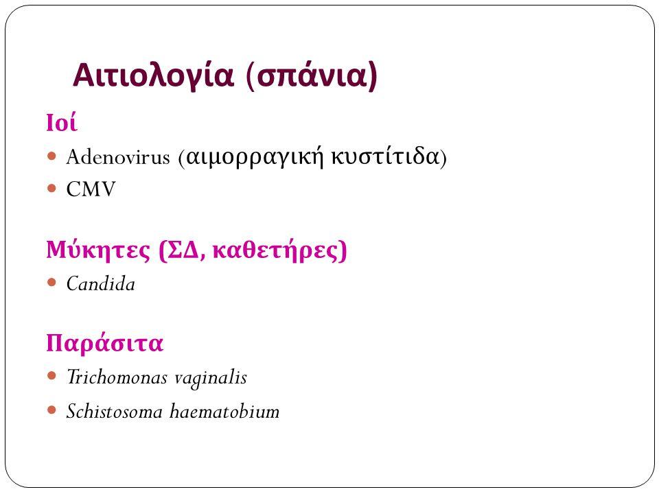 Αιτιολογία ( σπάνια ) Ιοί Adenovirus ( αιμορραγική κυστίτιδα ) CMV Μύκητες ( ΣΔ, καθετήρες ) Candida Παράσιτα Trichomonas vaginalis Schistosoma haemat
