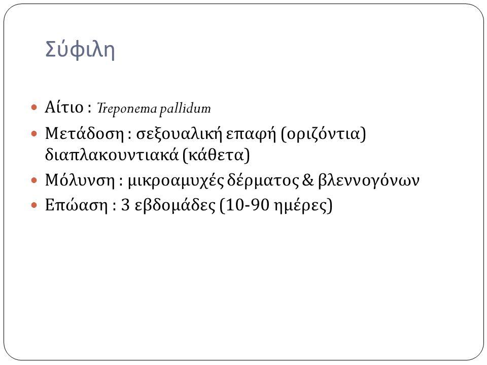 Σύφιλη Αίτιο : Treponema pallidum Μετάδοση : σεξουαλική επαφή ( οριζόντια ) διαπλακουντιακά ( κάθετα ) Μόλυνση : μικροαμυχές δέρματος & βλεννογόνων Επ