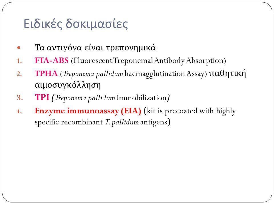 Ειδικές δοκιμασίες Τα αντιγόνα είναι τρεπονημικά 1. FTA-ABS (Fluorescent Treponemal Antibody Absorption) 2. TPHA (Treponema pallidum haemagglutination