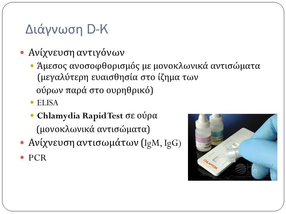 Διάγνωση D-K Ανίχνευση αντιγόνων Άμεσος ανοσοφθορισμός με μονοκλωνικά αντισώματα ( μεγαλύτερη ευαισθησία στο ίζημα των ούρων παρά στο ουρηθρικό ) ELIS