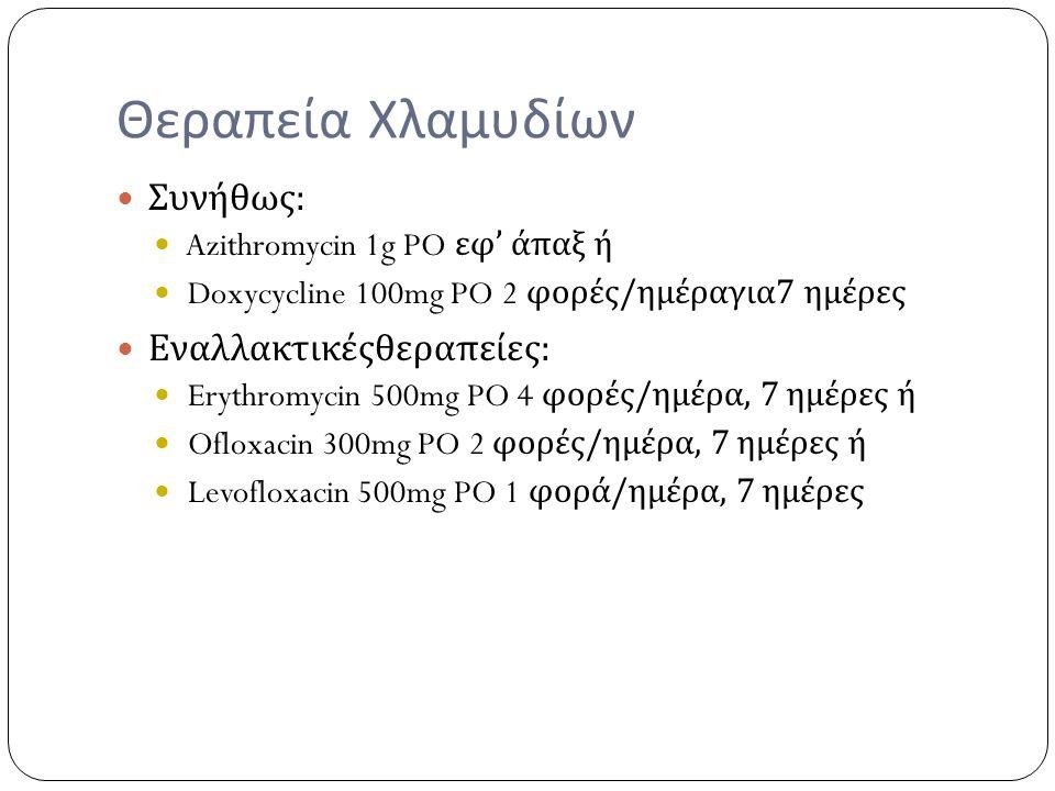 Θεραπεία Χλαμυδίων Συνήθως : Azithromycin 1g PO εφ ' άπαξ ή Doxycycline 100mg PO 2 φορές / ημέραγια 7 ημέρες Εναλλακτικέςθεραπείες : Erythromycin 500m