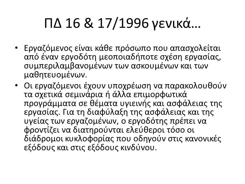 1.000.000 ευρώ ως χρηματική ικανοποίηση λόγω ηθικής βλάβης 182.233,54 ευρώ 1.503.624,62 ευρώ για την αποκατάσταση της ζημίας 64.447,75 ευρώ Ποινική καταδίκη καθηγητή από το Τριμελές Πλημμελειοδικείο Αθηνών και το Τριμελές Εφετείου Αθηνών σε ποινή φυλάκισης 10 μηνών πρωτοδίκως και 8 μηνών κατ` έφεση, για το αδίκημα της σωματικής βλάβης από αμέλεια παρά υπόχρεου.