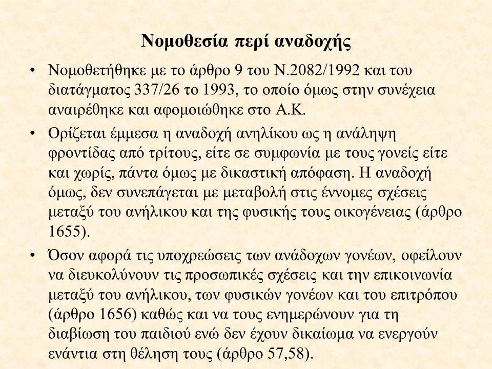 Νομοθεσία περί αναδοχής Νομοθετήθηκε με το άρθρο 9 του Ν.2082/1992 και του διατάγματος 337/26 το 1993, το οποίο όμως στην συνέχεια αναιρέθηκε και αφομ