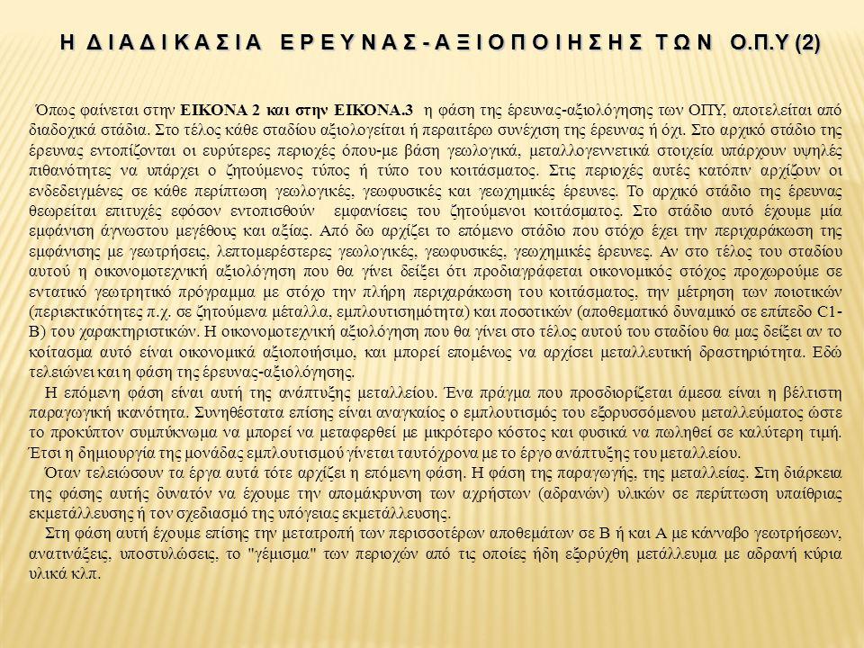 Όπως φαίνεται στην ΕΙΚΟΝΑ 2 και στην ΕΙΚΟΝΑ.3 η φάση της έρευνας-αξιολόγησης των ΟΠΥ, αποτελείται από διαδοχικά στάδια. Στο τέλος κάθε σταδίου αξιολογ